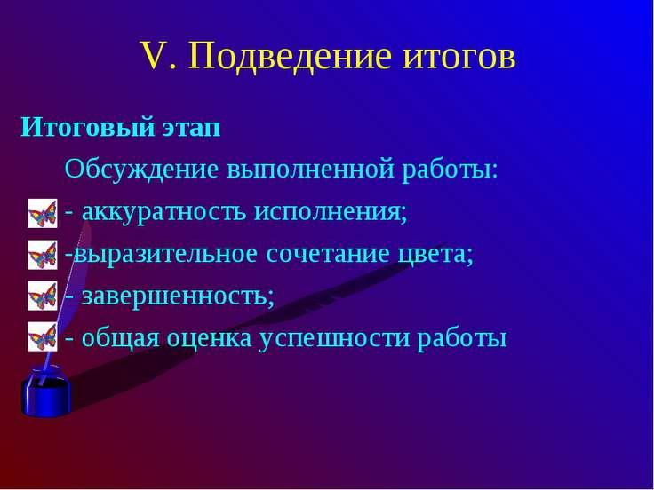 V. Подведение итогов Итоговый этап Обсуждение выполненной работы: - аккуратно...