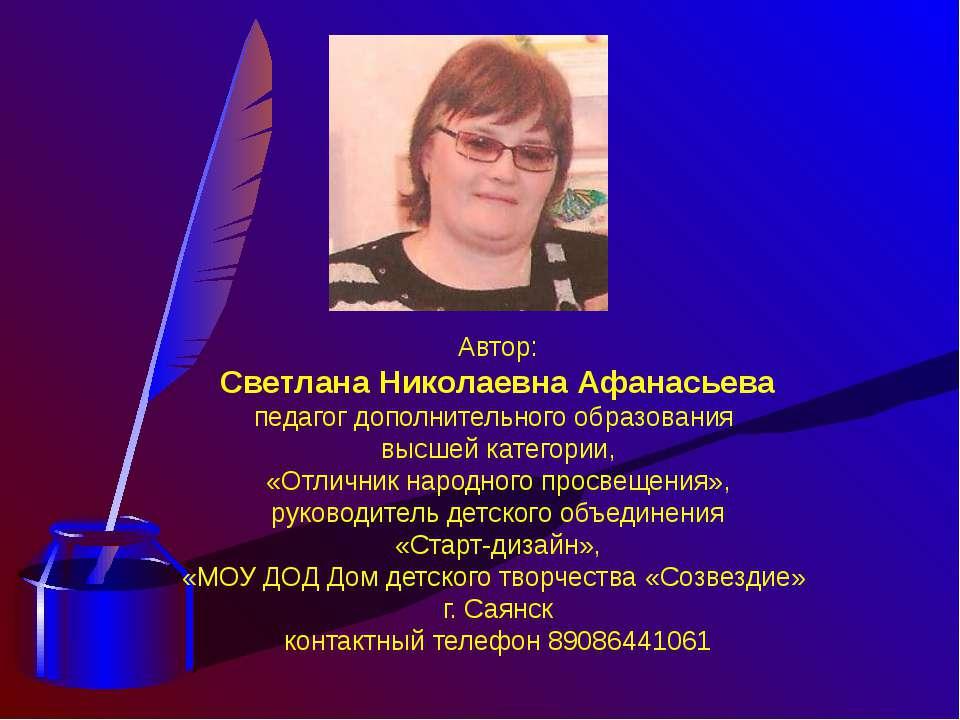 Автор: Светлана Николаевна Афанасьева педагог дополнительного образования выс...