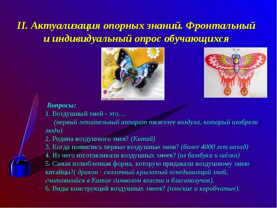 II. Актуализация опорных знаний. Фронтальный и индивидуальный опрос обучающих...