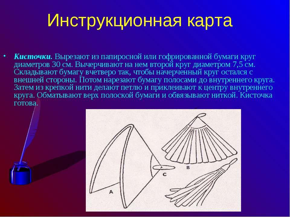 Инструкционная карта Кисточки. Вырезают из папиросной или гофрированной бумаг...