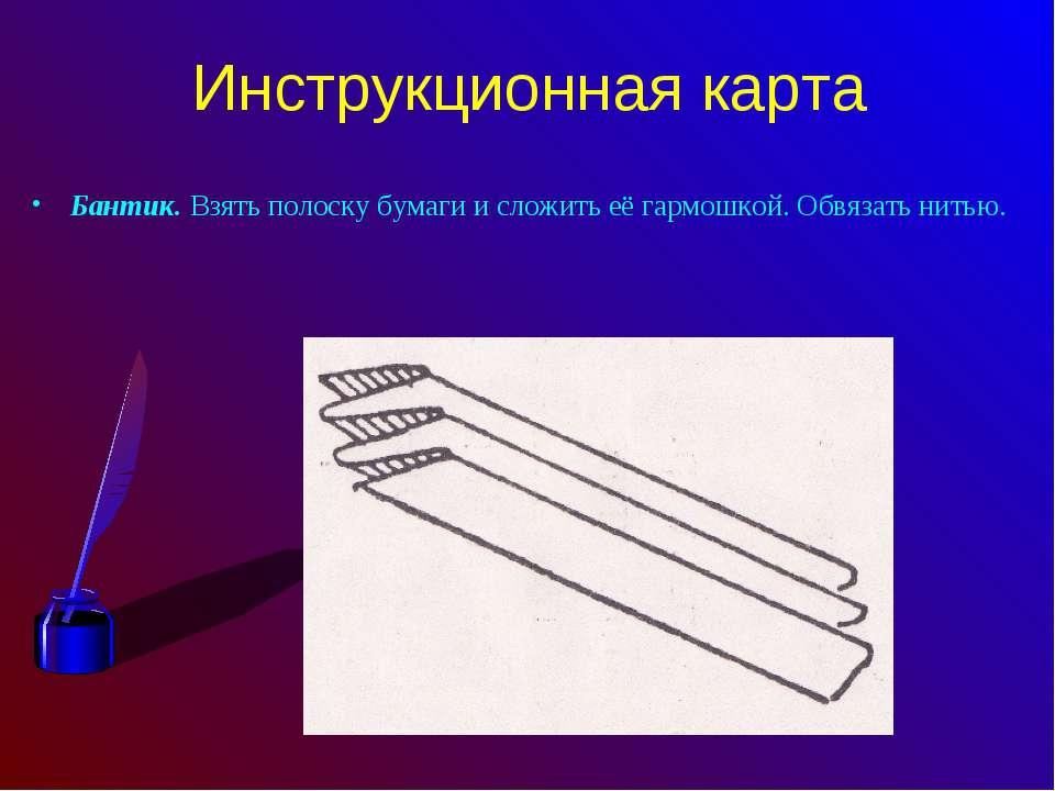Инструкционная карта Бантик. Взять полоску бумаги и сложить её гармошкой. Обв...