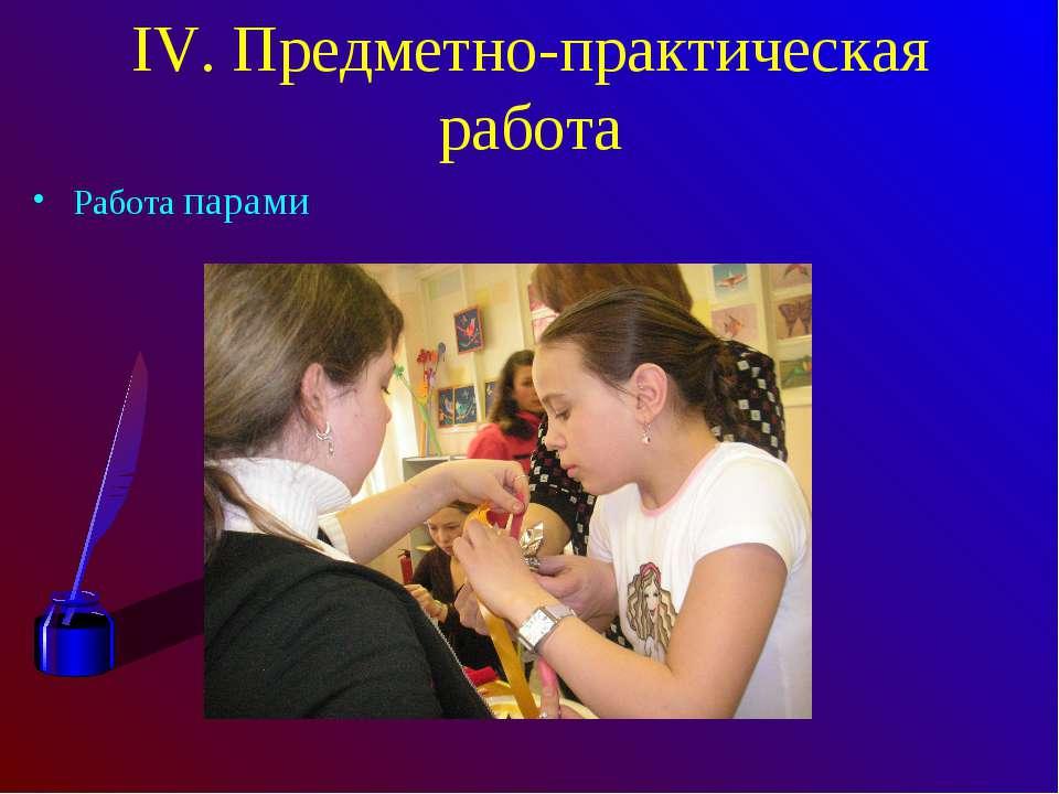 IV. Предметно-практическая работа Работа парами