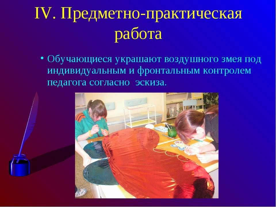 IV. Предметно-практическая работа Обучающиеся украшают воздушного змея под ин...