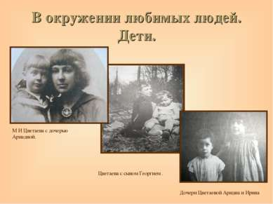 В окружении любимых людей. Дети. . М И Цветаева с дочерью Ариадной. Цветаева ...