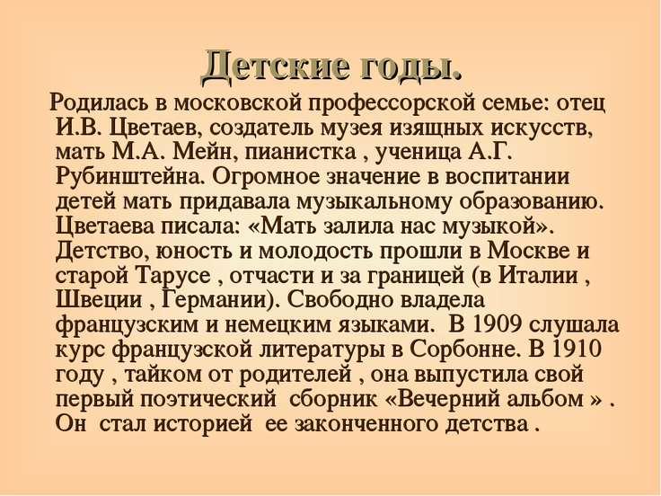 Детские годы. Родилась в московской профессорской семье: отец И.В. Цветаев, с...