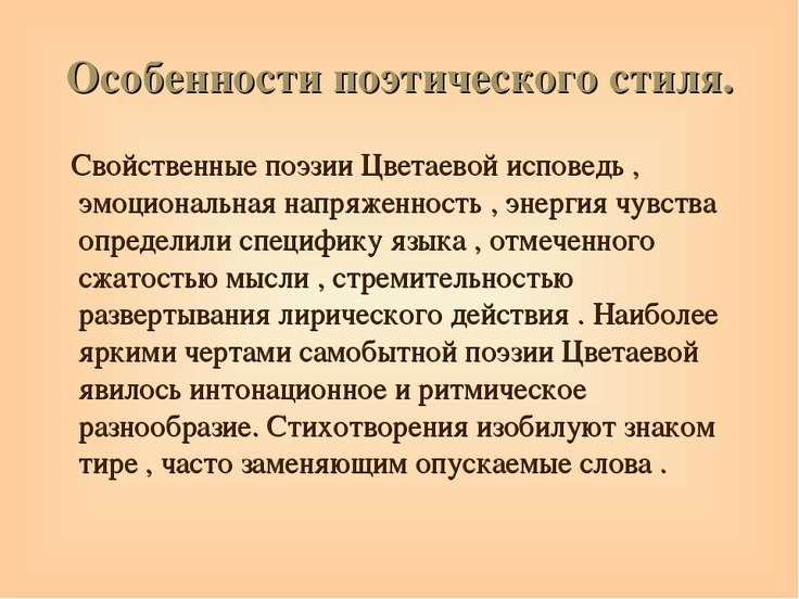Особенности поэтического стиля. Свойственные поэзии Цветаевой исповедь , эмоц...