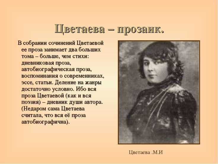 Цветаева – прозаик. В собрании сочинений Цветаевой ее проза занимает два боль...