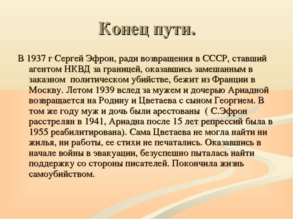 Конец пути. В 1937 г Сергей Эфрон, ради возвращения в СССР, ставший агентом Н...