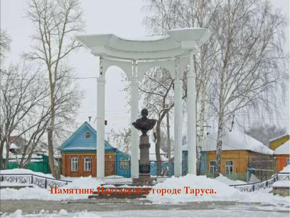 Памятник Цветаевой в городе Таруса.