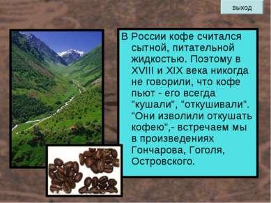 В России кофе считался сытной, питательной жидкостью. Поэтому в XVIII и XIX в...