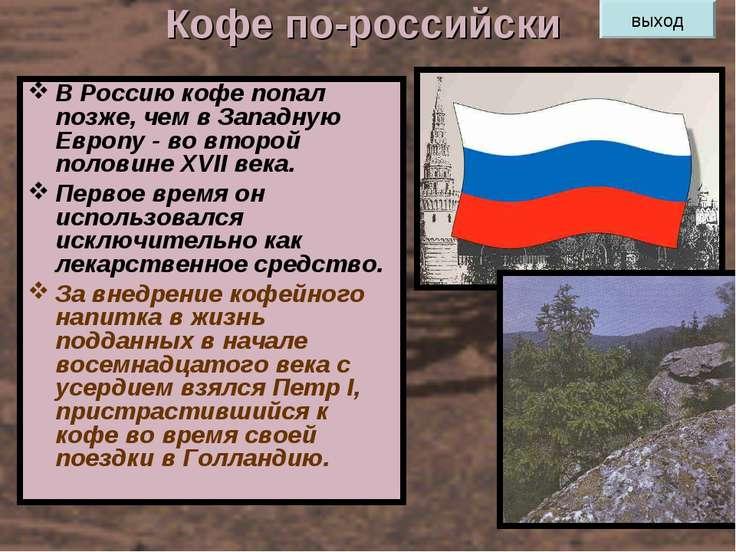 Кофе по-российски В Россию кофе попал позже, чем в Западную Европу - во второ...