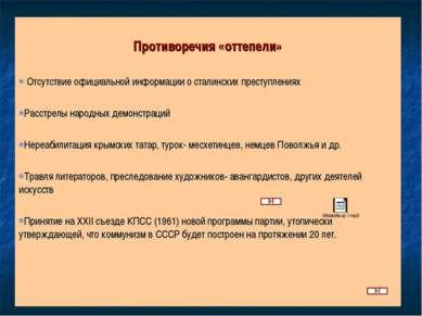 Противоречия «оттепели» Отсутствие официальной информации о сталинских престу...