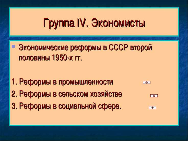 Группа IV. Экономисты Экономические реформы в СССР второй половины 1950-х гг....