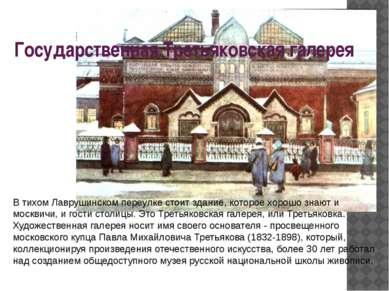 Государственная Третьяковская галерея В тихом Лаврушинском переулке стоит зда...