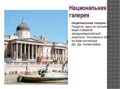 Национальная галерея Национальная галерея в Лондоне Национальная галерея в Ло...