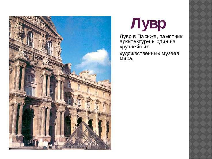Лувр Лувр в Париже, памятник архитектуры и один из крупнейших художественных ...
