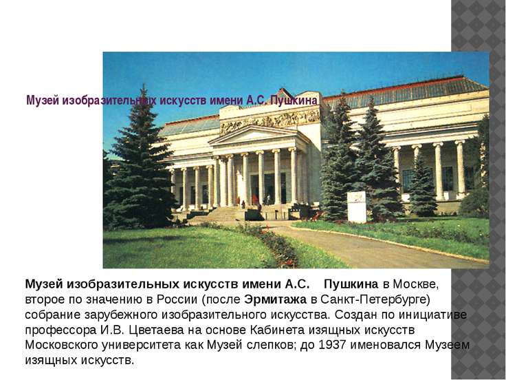 Музей изобразительных искусств имени А.С.Пушкина Музей изобразительных искус...