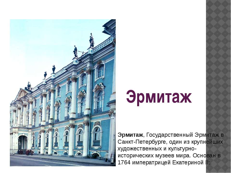 Эрмитаж Эрмитаж, Государственный Эрмитаж в Санкт-Петербурге, один из крупнейш...