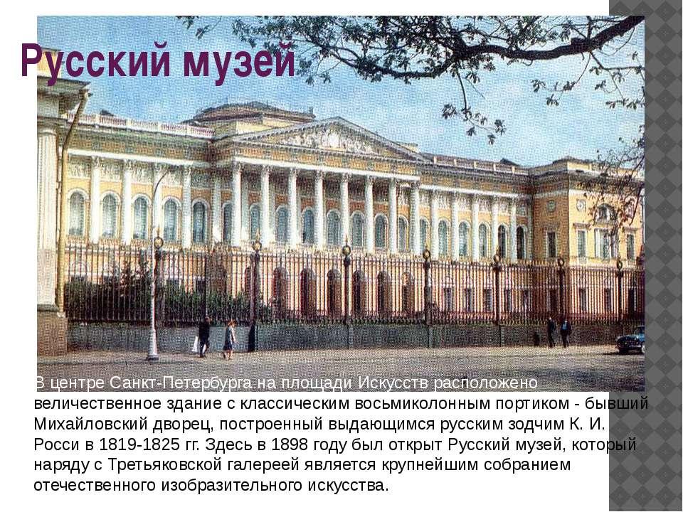 Русский музей В центре Санкт-Петербурга на площади Искусств расположено велич...