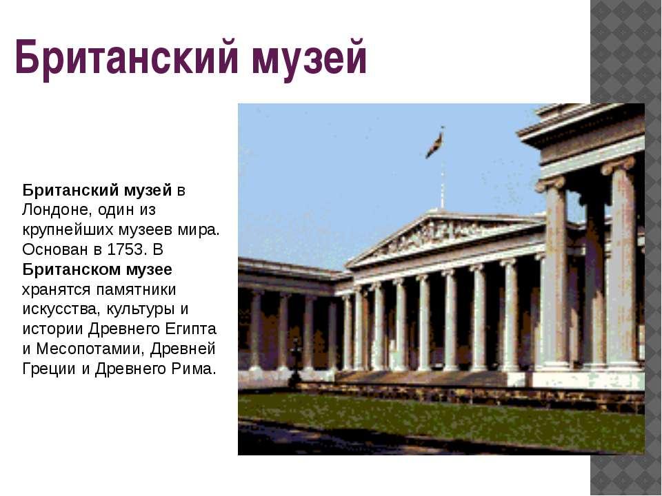 Британский музей Британский музей в Лондоне, один из крупнейших музеев мира. ...