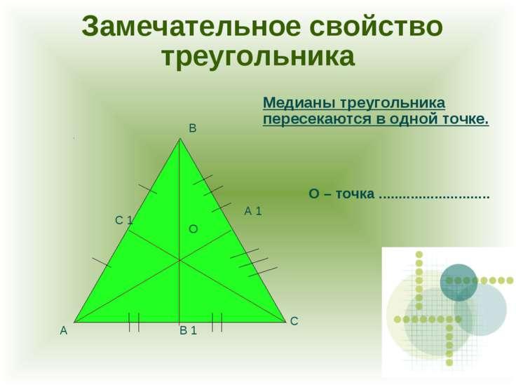 О В А С В 1 С 1 А 1 Замечательное свойство треугольника Медианы треугольника ...