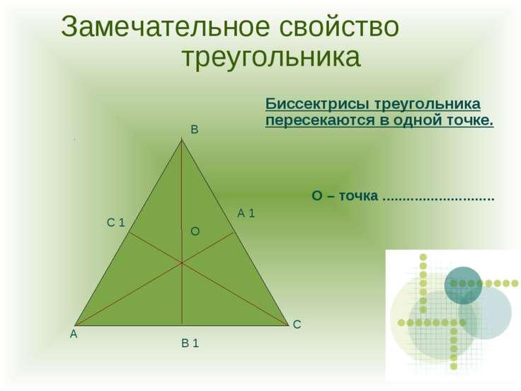 О В А С В 1 С 1 А 1 Замечательное свойство треугольника Биссектрисы треугольн...