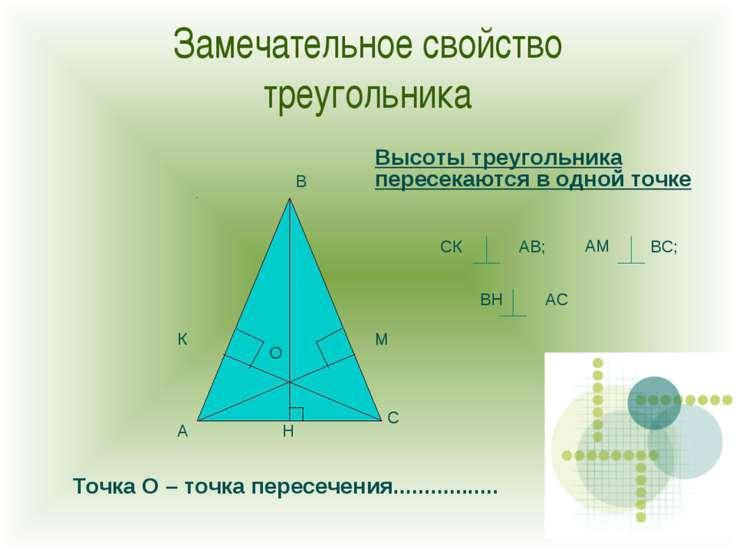 Замечательное свойство треугольника Высоты треугольника пересекаются в одной ...