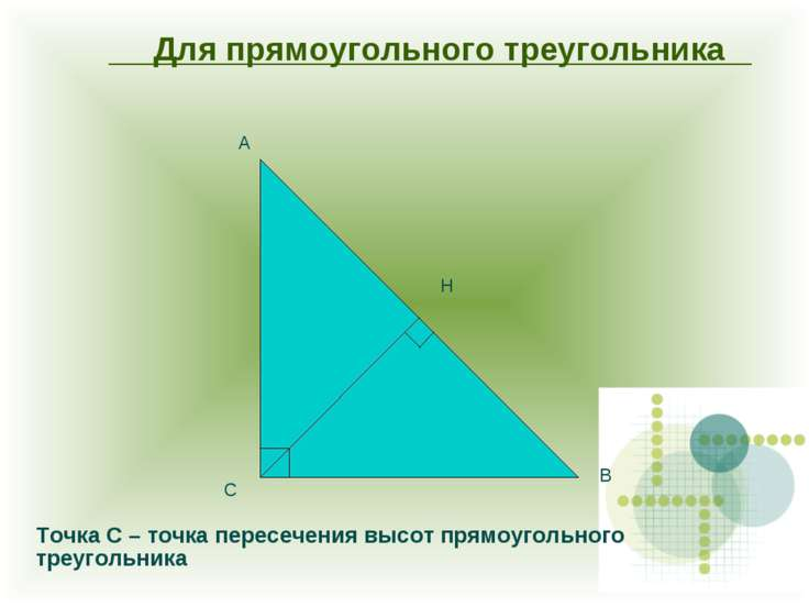 Точка С – точка пересечения высот прямоугольного треугольника С А В Для прямо...