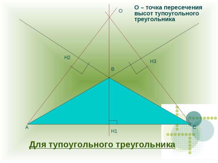 Для тупоугольного треугольника О А В С Н3 Н1 Н2 О – точка пересечения высот т...