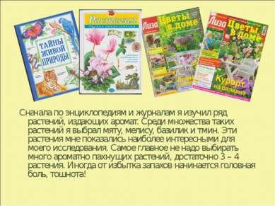 Сначала по энциклопедиям и журналам я изучил ряд растений, издающих аромат. С...
