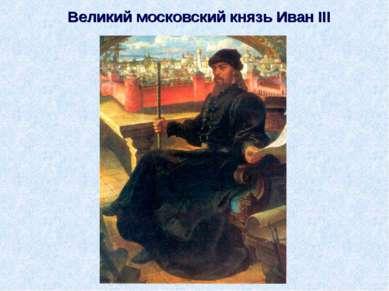 Великий московский князь Иван III
