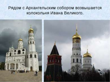 Рядом с Архангельским собором возвышается колокольня Ивана Великого.