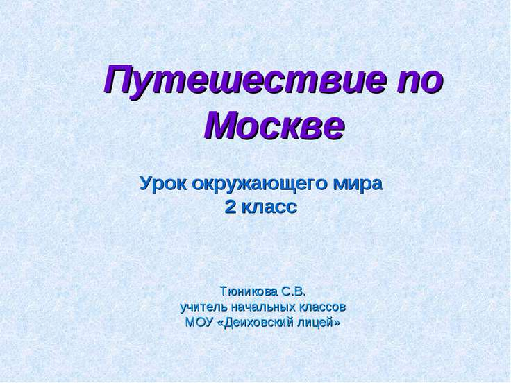 Тюникова С.В. учитель начальных классов МОУ «Деиховский лицей» Урок окружающе...