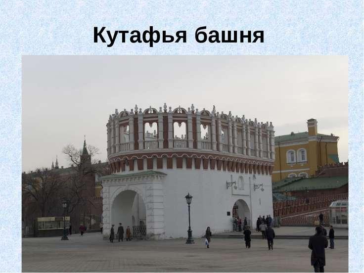 Кутафья башня