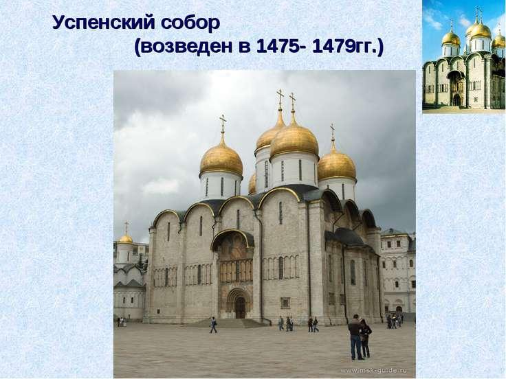 Успенский собор (возведен в 1475- 1479гг.)