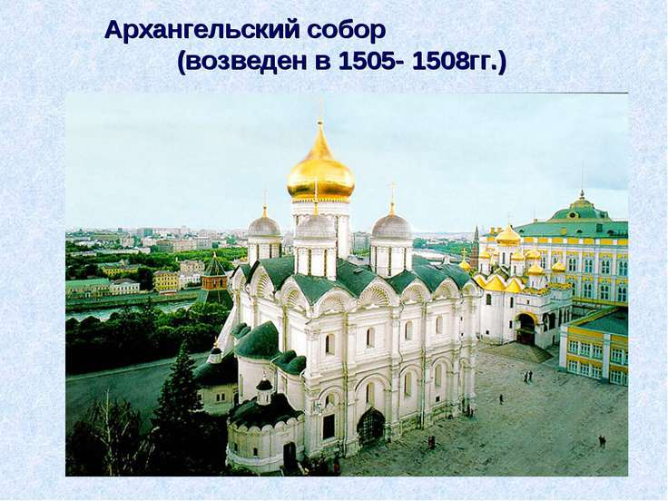 Архангельский собор (возведен в 1505- 1508гг.)