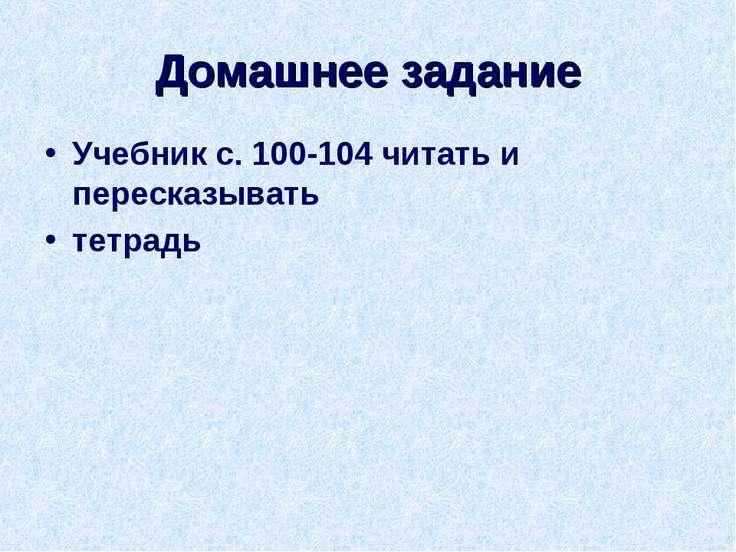 Домашнее задание Учебник с. 100-104 читать и пересказывать тетрадь