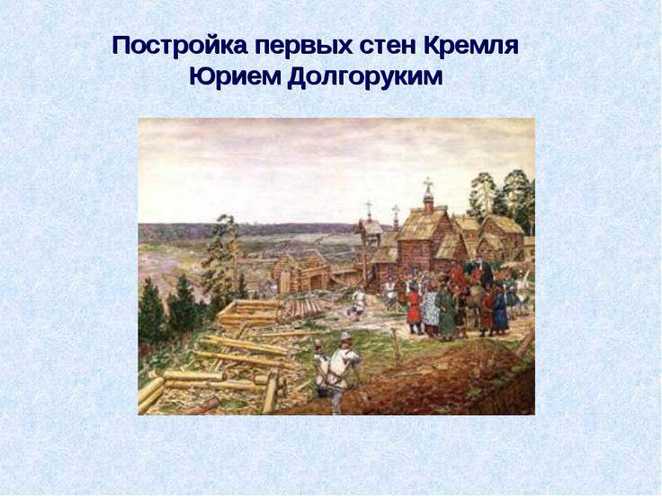 Постройка первых стен Кремля Юрием Долгоруким