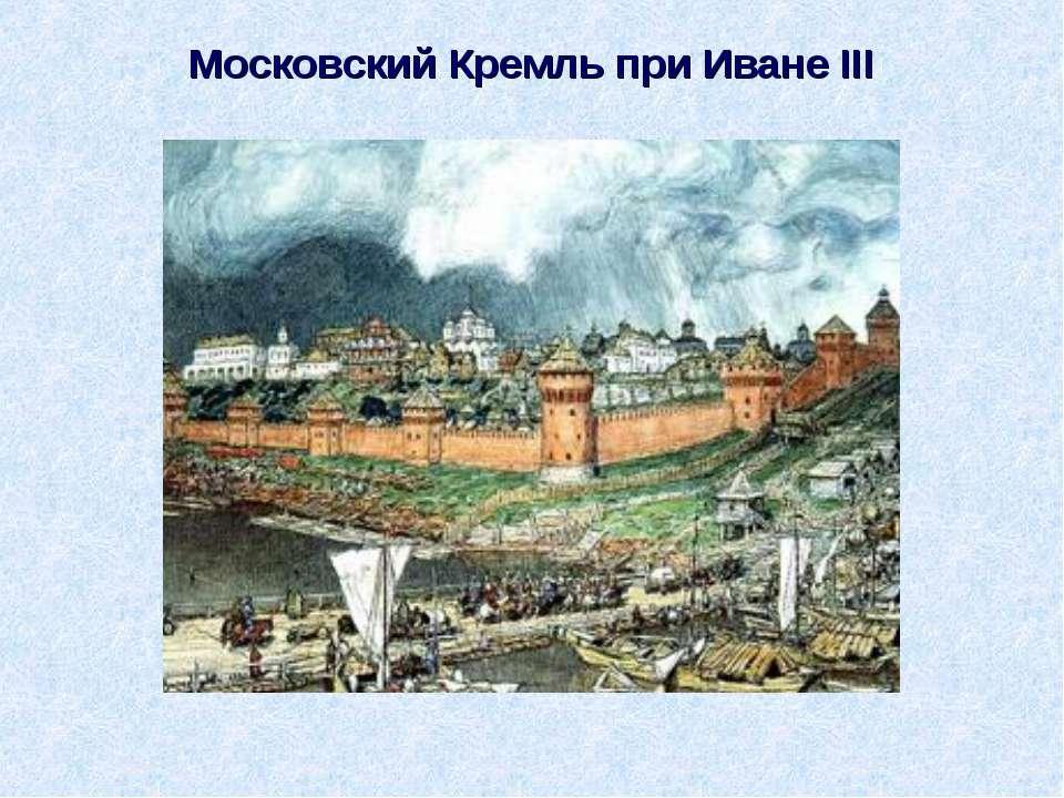 Московский Кремль при Иване III