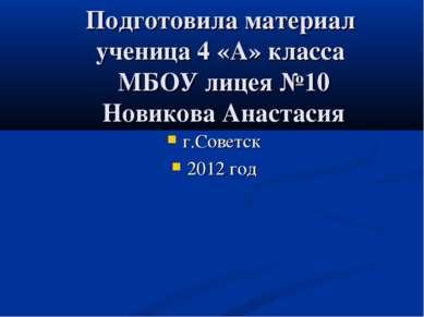 Подготовила материал ученица 4 «А» класса МБОУ лицея №10 Новикова Анастасия г...
