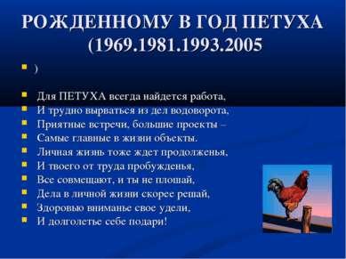 РОЖДЕННОМУ В ГОД ПЕТУХА (1969.1981.1993.2005 ) Для ПЕТУХА всегда найдется раб...