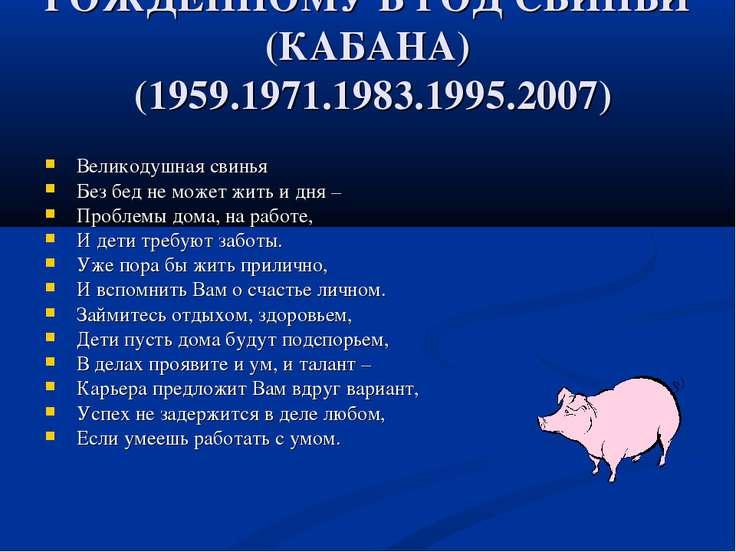 РОЖДЕННОМУ В ГОД СВИНЬИ (КАБАНА) (1959.1971.1983.1995.2007) Великодушная свин...