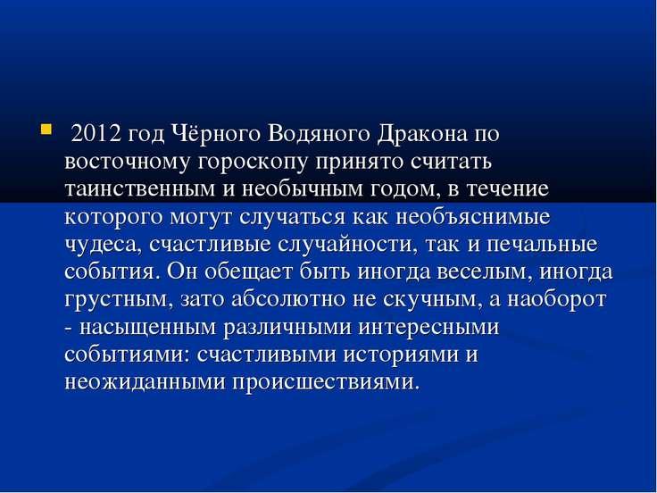 2012 год Чёрного Водяного Дракона по восточному гороскопу принято считать таи...
