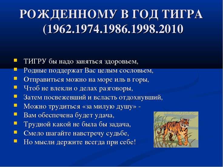 РОЖДЕННОМУ В ГОД ТИГРА (1962.1974.1986.1998.2010 ТИГРУ бы надо заняться здоро...