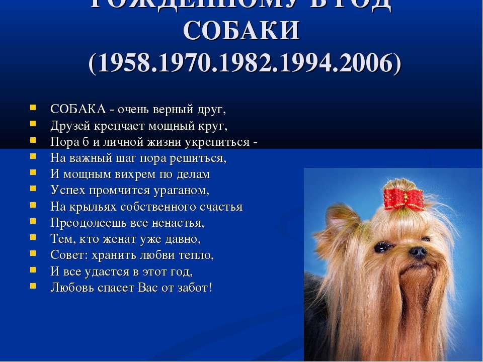 РОЖДЕННОМУ В ГОД СОБАКИ (1958.1970.1982.1994.2006) СОБАКА - очень верный друг...