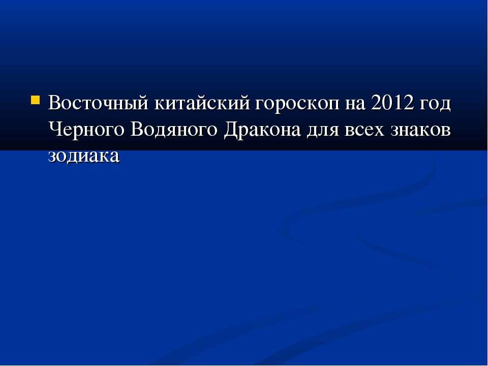 Восточный китайский гороскоп на 2012 год Черного Водяного Дракона для всех зн...