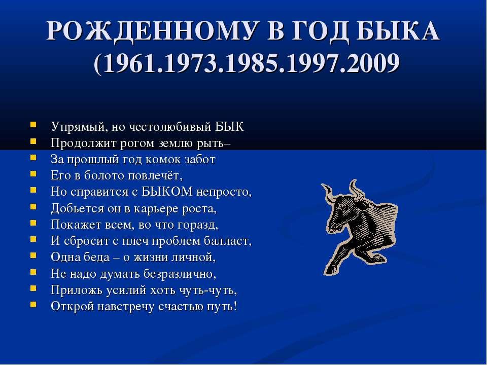 РОЖДЕННОМУ В ГОД БЫКА (1961.1973.1985.1997.2009 Упрямый, но честолюбивый БЫК ...