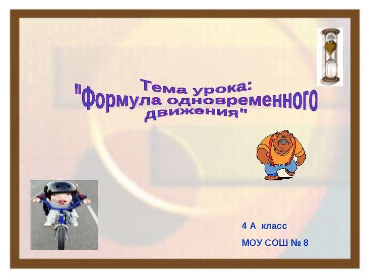 4 А класс МОУ СОШ № 8