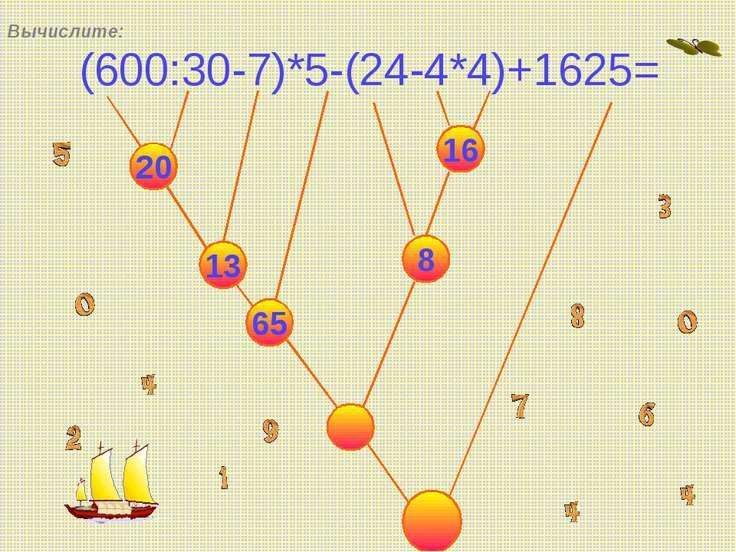 (600:30-7)*5-(24-4*4)+1625= Вычислите: