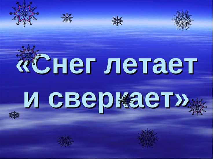 «Снег летает и сверкает»